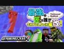 【日刊Minecraft】最強の匠は誰かスカイブロック編改!絶望的センス4人衆がカオス実況!#68【TheUnusualSkyBlock】