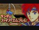 【実況】ランダムファイアーエムブレム封印の剣#4
