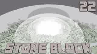 石だけの世界で地下生活Part22【StoneBlock】
