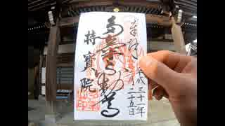 【ゆっくり】 RTA ラップ登山アタック 御朱印3種セット 【ポケモンGO】