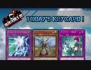 【遊戯王】 琉球決闘王国 11【闇のゲーム】