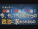 【 Discussion 】 What is required for politics now and in the future [Sakura H31/3/9]