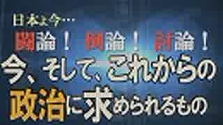 【討論】今、そして、これからの政治に求められるもの[桜H31/3/9]