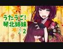【琴葉・東北】歌って動く!琴北姉妹 ♪2【歌うボイスロイド】
