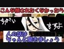ドSな助手とポンコツ探偵【夢の罠】#8