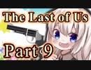 【紲星あかり】サバイバル人間ドラマ「The Last of Us」また...