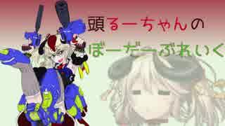 【ゆっくり実況】頭るーちゃんのボーダーブレイク 46回目【BBPS4】