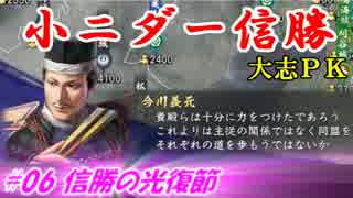 小ニダー信勝(信長の野望・大志PK)#06信勝の光復節