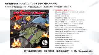 【M3-2019春】ツァイトライゼパンツァー【