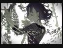 乙女解剖/ちまきこ【歌ってみた】