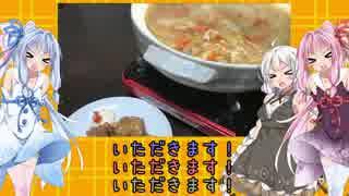 琴葉姉妹の食卓旅行チャレンジ 第11話【石川のとり野菜味噌鍋】