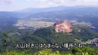 ゆっくり見る世界の火山 第十五回「有珠・昭和新山」【ゆっくり解説】