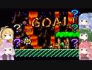 【ボイスロイド実況】ぷにレンジャーの100点満点冒険記!part24