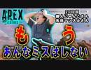 【Apex Legends】 視聴者さんと行く!ペチオの解説動画  20日目#2