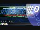 【気ままに実況シリーズ】#0 地球防衛軍4・1【TPS】