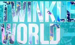 【MMD】Lat式ミクでTwinkle World【初音ミク】
