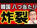 【韓国 速報】制裁逃れと首脳会談決裂で韓国が更なる窮地に突入!危機感を抱いた北が日本へ八つ当たりを開始!海外の反応『KAZUMA Channel』