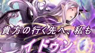 【FEヒーローズ】暗闇の向こう - 暗闇の巫女 イドゥン特集