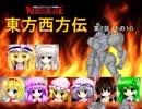 【東方卓遊戯】 東方西方伝 7-10 【ワースブレイド】