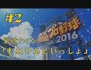 【パワプロ2016】栄冠ナイン「ムネリンといっしょ」#2