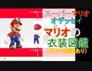 スーパーマリオオデッセイ マリオの衣装図鑑【元ネタ解説あり】