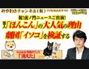 虎ノ門ニュース!「ほんこん」人気の理由は? 山本あすか(仮)を無慈悲に検証した|みやわきチャンネル(仮)#384