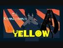 【初音ミク】 YELLOW / 神山羊 【アレンジカバー曲】