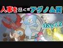 【ポケモンUSM】人事を尽くすアグノム厨-day19-【シングルレーティング実況】