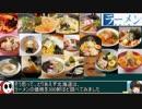 90 ラーメン都道府県別価格比較 食べ歩き日本一周2週目番外編 ゆっくりヘイホー
