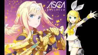 【鏡音リン】 RESISTER / ASCA 【ボカロカ