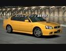 (GT6) 加速&最高速 part16