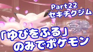 【ピカブイ】「ゆびをふる」のみでポケモン【Part22】(みずと)