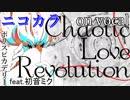 【ニコカラ】Chaotic Love Revolution【on vocal】