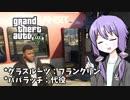 【GTA5】ゆかりとマキの楽しい犯罪日誌#28