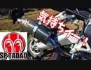 【モトブログ】SP忠男のマフラー装着!【CBR250RR】