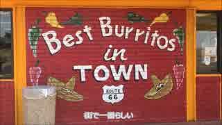 アメリカの食卓730 メキシカンを食す!