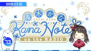 【第73回】 優木かな KANANOTE on the radio