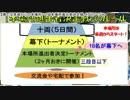 北海道発!牛乳パックで紙相撲実況中継2019年3月本場所進出者決定戦-Grand Kamisumo Tournament 2019-3-4 qualifying