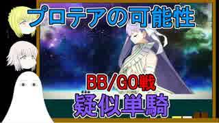 【FGO】プロテアの可能性 対BB/GO戦で疑似単騎っぽく【ゆっくり実況♯206】
