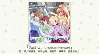 【楽曲試聴】「Vast world(M@STER VERSION)」(歌:緒方智絵里、白坂小梅、堀裕子、双葉杏、諸星きらり)