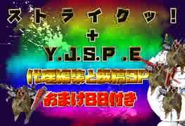 ス ト ラ イクッ!+Y.J.S.P .E 代理編集と