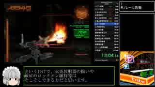 アーマード・コア3 RTA(Any%) 1時間11分07秒 part1/3