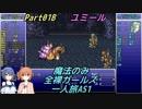 FF6 魔法のみ全裸ガールズ一人旅AS1 Part01B ユミール