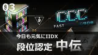 【beatmaniaIIDX】今日も元気にIIDX 「段