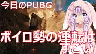 【PUBG】ボイロ勢の運転はすごい【今日のP