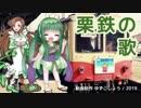 【VOCALOID・CeVIOカバー】栗鉄の歌【東北ずん子・緑咲香澄】
