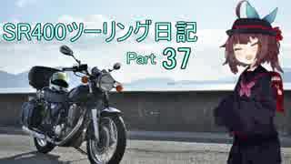 【東北きりたん車載】SR400ツーリング日記 Part37