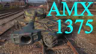 【WoT:AMX 13 75】ゆっくり実況でおくる戦車戦Part513 byアラモンド