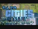 【ゆっくり実況】たんこのCities Skylines【第16話:ロープウェイ設置と山岳地帯の開発】