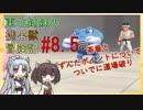 【ピカブイ】 ずん子のいない東北姉妹の携帯獣冒険記 #8.5【東北イタコ・きりたん実況プレイ 】